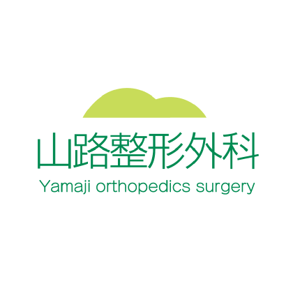 山路整形外科 Yamaji orthopedics surgery